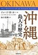 沖縄 島人-しまんちゅ-の歴史