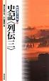 新書漢文大系 史記〈列伝三〉 (36)