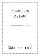 2013年に出た子どもの本