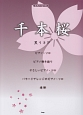 千本桜 ピアノ・ソロ/ピアノ弾き語り/やさしいピアノ・ソロ