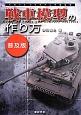 戦車模型の作り方<普及版> ものぐさプラモデル作製指南