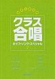 混声三部合唱 クラス合唱ポップ・ソング・スペシャル (2)