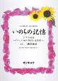 いのちの記憶~ジブリ映画「かぐや姫の物語」主題歌~ 女声3部合唱・混声4部合唱