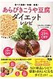 あらびきこうや豆腐ダイエットレシピ 食べて満腹!快腸!美肌! あらびきこうや豆腐のハンバーグならカロリー25%O