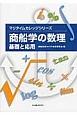 商船学の数理 基礎と応用