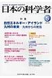 日本の科学者 49-5 2014.5 特集:自然エネルギー・アイランド九州の未来-九州からの発信