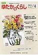 """月刊 ゆたかなくらし 2014.4 特集:有料老人ホームを""""活用""""している人々 高齢者福祉がわかる専門誌(383)"""