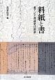 料紙と書 東アジア書道史の世界