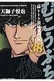 むこうぶち 高レート裏麻雀列伝 (38)
