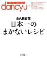 日本一のまかないレシピ dancyu<永久保存版>