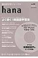 hana 2014.4 特集:よく効く!韓国語学習法(1)