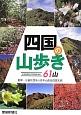 四国の山歩き 61山 SHIKOKU TREKKING