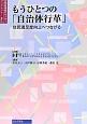 もうひとつの「自治体行革」 京都政策研究センターブックレット2 住民満足度向上へつなげる