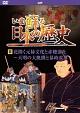 いま蘇る日本の歴史 8 江戸時代