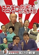 昭和のお笑い名人芸01