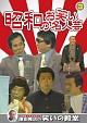昭和のお笑い名人芸03