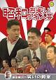 昭和のお笑い名人芸05