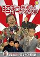 昭和のお笑い名人芸06