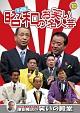 昭和のお笑い名人芸10 平成版