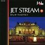 ジェットストリーム 9 カフェモーツァルトワルツ