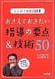 おさえておきたい指導の要点&技術50 白石範孝の国語授業