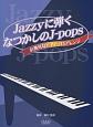 Jazzyに弾くなつかしのJ-Pops~お洒落なピアノソロアレンジ~