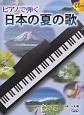 ピアノで弾く 日本の夏の歌 模範演奏CD付