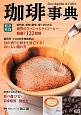 珈琲事典 世界のスペシャルティコーヒー厳選!122銘柄