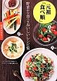 元祖「食べ順」 野菜から食べるおいしいレシピ集 健康になる!