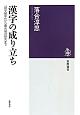 漢字の成り立ち 『説文解字』から最先端の研究まで