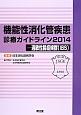 機能性消化管疾患 診療ガイドライン 2014 -過敏性腸症候群(IBS)