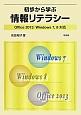 初歩から学ぶ情報リテラシー Office 2013/Windows 7,8対応