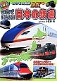 地図で見てみよう!日本の鉄道 大解説!のりもの図鑑DX10