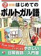 はじめてのポルトガル語<新版> CD BOOK