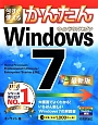 今すぐ使える かんたんWindows7<最新版> Home Premium/Professional