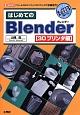 はじめてのBlender 3Dプリンタ編 「フリーの3DCGソフト」+「3Dプリンタ」で立体