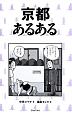 京都あるある 京都ならではの202ネタ、はんなりと大放出! 猫さんが食べてはる わんちゃんが歩いてはる みんな