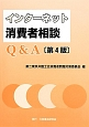 インターネット消費者相談 Q&A<第4版>