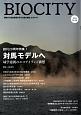 ビオシティ 創刊20周年特集:対馬モデルへ 環境から地域創造を考える総合雑誌(58)
