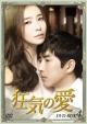 狂気の愛 DVD-BOX4