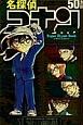 名探偵コナン50+スーパーダイジェストブック