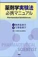 薬剤学実験法必携マニュアル 2巻セット Pharmaceutical Scientistの