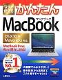 今すぐ使える かんたんMacBook OS10 Mavericks対応