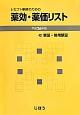 レセプト事務のための薬効・薬価リスト 平成26年 付禁忌・併用禁忌