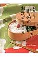 お弁当は野菜のおかず作りから 作りやすく食べやすいお弁当の本