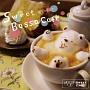 癒しのボッサ~Sweet Bossa Cafe~