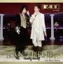 NOCTURNE -drastic dance-/Blue moon(DVD付)