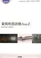 黄斑疾患診療AtoZ