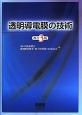 透明導電膜の技術<改訂3版>