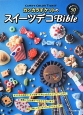 カンカラチケットのスイーツデコBible 超絶かわいい!50レシピ